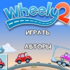Играть Вилли 2 онлайн